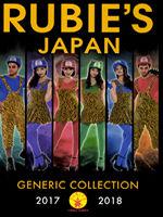 PDFカタログ(Rubie's Japan 2017 ノンキャラクターコスチューム/デコレーションカタログ)